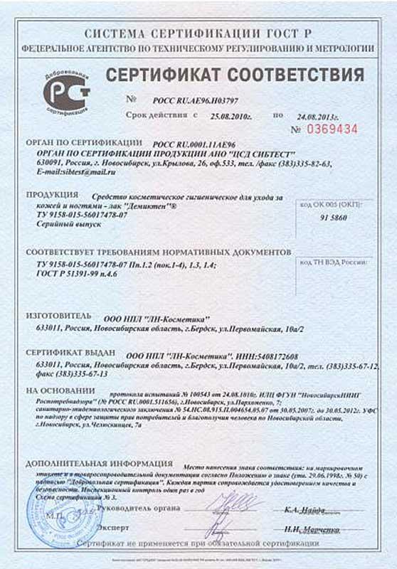 Косметика оптом сертификатами